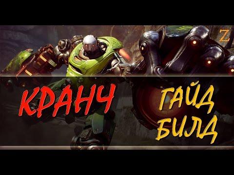 видео: paragon - КРАНЧ БИЛД и ГАЙД! ЖелезноРожденный!