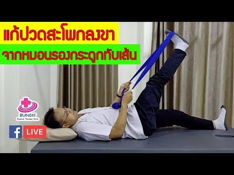 สอนแก้ปวดสะโพกร้าวลงขาจากหมอนรองกระดูกทับเส้น