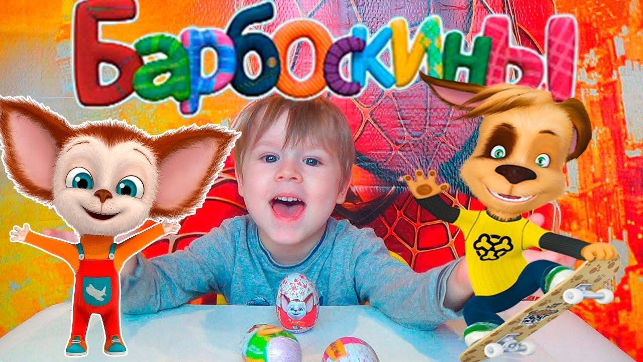Барбоскины киндер сюрпризы видео для детей