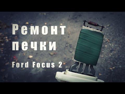 Ремонт блока резисторов сопротивлений Ford Focus 2
