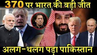 धारा 370 पर फैसले से बौखलाया पाकिस्तान इतना बेबस क्यों है INDIA NEWS VIRAL