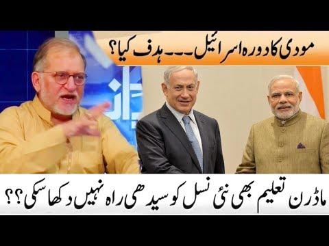 Harf E Raaz 4 July 2017 | Orya Maqbool Jan