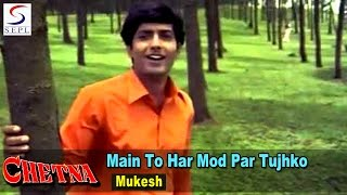 Main To Har Mod Par Tujhko Doonga Sadaa (Happy)   Mukesh @ Chetna   Shatrughan Sinha, Anil Dhawan
