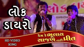 Exclusive : Lok Dayro | VIDEO SONG | Rakesh Barot, Rajdeep Barot | Kem Re Bhulay Sajan Tari Preet
