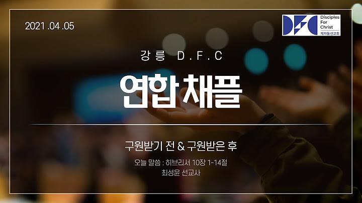 강릉DFC 채플  '구원받기 전&구원받은 후'