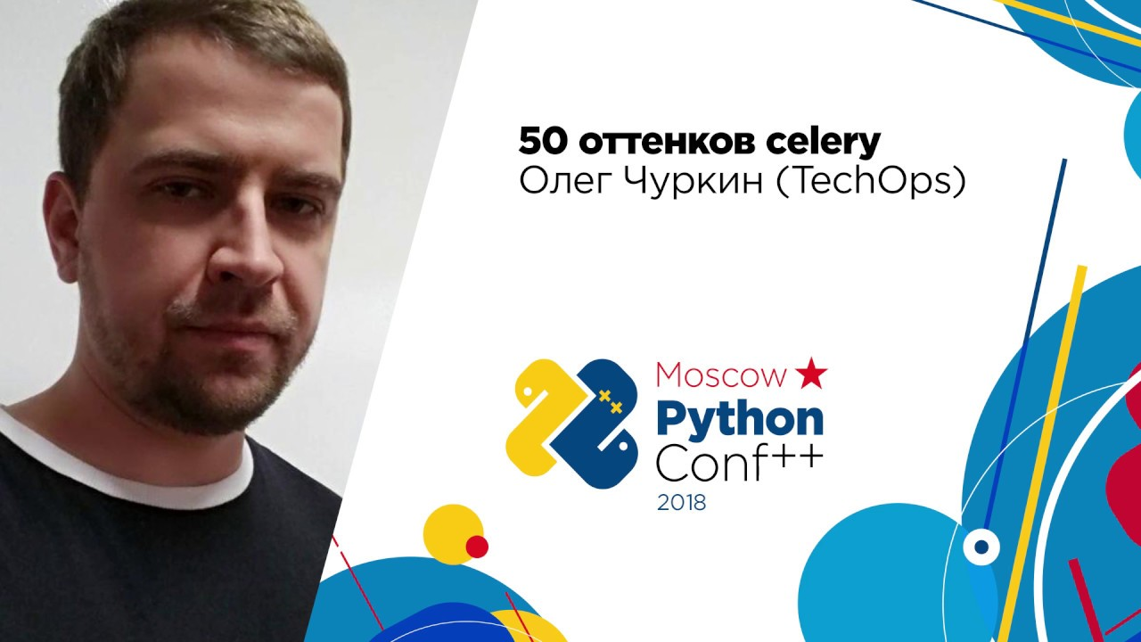 Image from 50 оттенков celery / Олег Чуркин (TechOps)