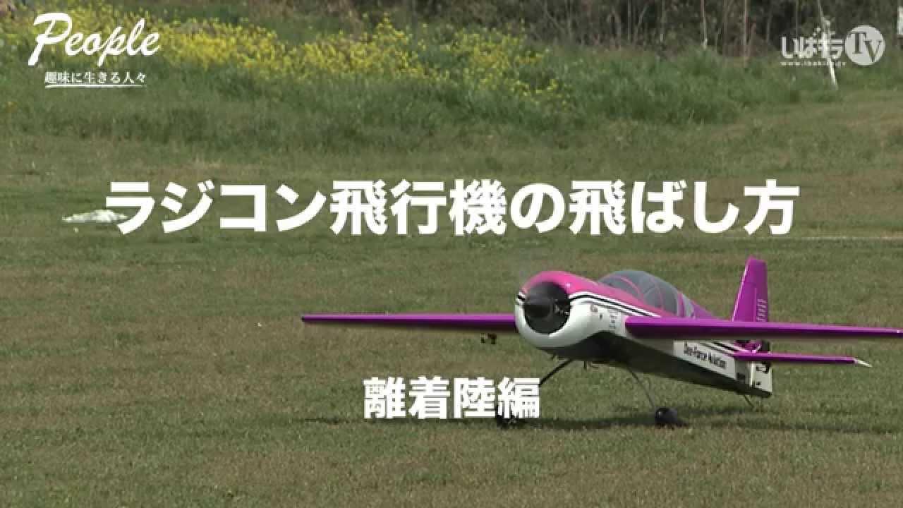 飛行機 ラジコン