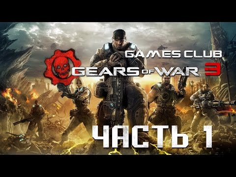 Прохождение игры Gears of War 3 (Xbox One) часть 1