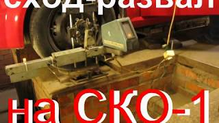 сход-развал на СКО-1