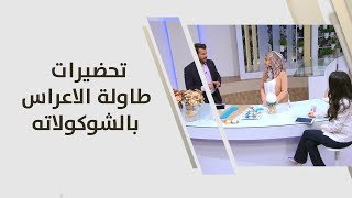 هديل مصاروة - تحضيرات طاولة الاعراس بالشوكولاته