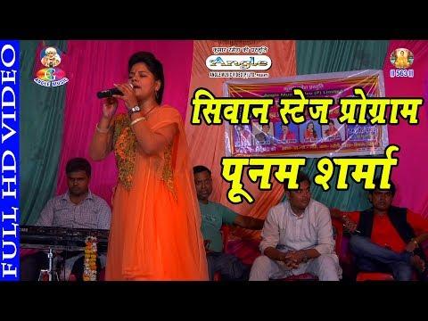 2017  सिवान स्टेज प्रोगाम Poonam Sharma |  सपना में एगो बानर आवेला हे राम Hanunman Bhajan