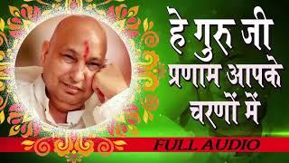 2017 Latest Guru Ji Bhajan || Hey Guru Ji Parnam Apke Charno Mai || हे गुरु जी प्रणाम #GuruJi