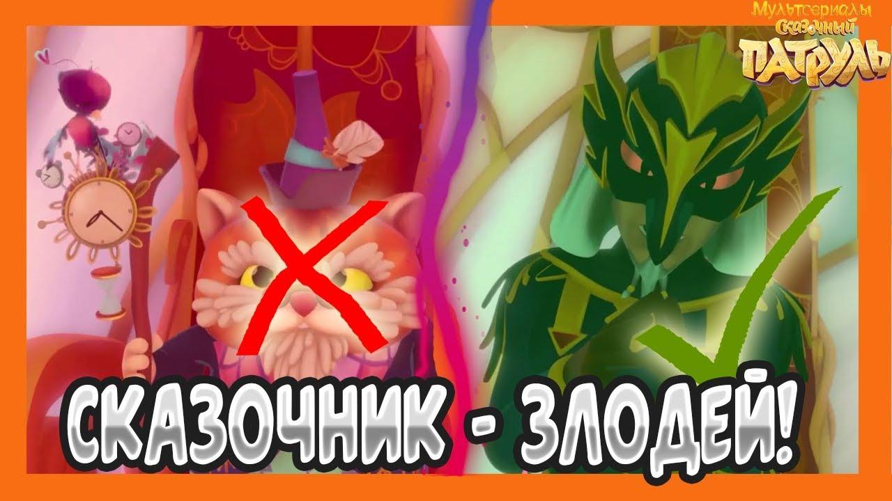 СКАЗОЧНИК ЭТО ПОВЕЛИТЕЛЬ Сказочный патруль 2 сезон ...