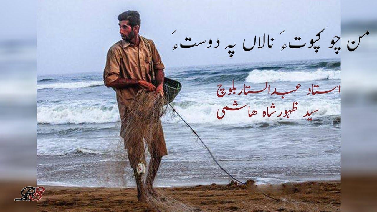 Man Cho Kapota Nalan Pa Dosta | Abdul Sattar Baloch | Sayad Hashmi