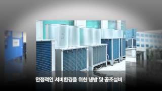코리아서버호스팅 홍보영상(pc용)