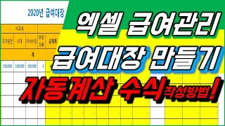 엑셀 급여대장 자동계산 양식 만들기!! (급여대장 자동…