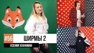 Фыр-Фыр Шоу - #56 ШИРМЫ 2 / Ксения Хоффман, Никита Златоуст и Тимоха Сушин