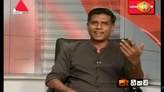 Pathikada Sirasa TV 23rd October 2019 Thumbnail