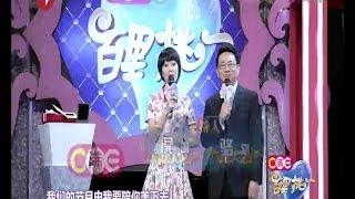 百里挑一Most Popular Dating Show in Shanghai China:高清完整版HD whole Episode,No Ad04182014