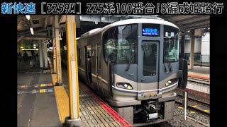 『225系100番台I8編成』新快速3259M 京都駅発車 2019年12月30日