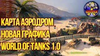 ᴴᴰ Карта АЭРОДРОМ World of Tanks. Обновление 1.0. Новая ГРАФИКА World of Tanks 1.0 | IgruShok