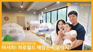 채주희 고객님 쇼룸 방문후기 인터뷰[아기침대]
