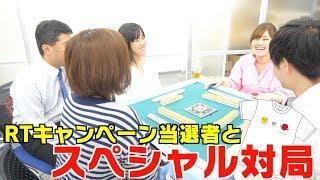 【麻雀】リツイートキャンペーン企画スペシャル対局の模様をお届け!【するしない】