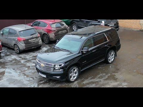 Chevrolet Tahoe - Машина скромного буржуя.