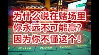 为什么说在赌场里你永远不可能赢?因为你不懂这个!