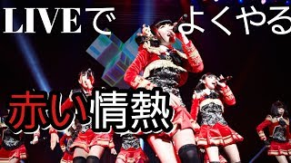 あかじょーーーーーー! スパガ live SUPER☆GiRLS 志村理佳 渡邉ひかる ...