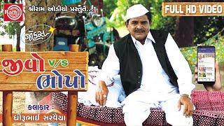 Jivo V/S Bhopo   Dhirubhai Sarvaiya   જીવો V/S ભોપો   New Gujarati Jokes 2018   Full HD Video