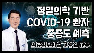 정밀의학 기반 COVID-19 환자 중증도 예측