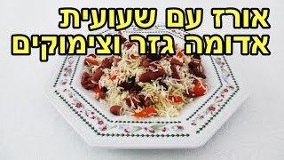 אורז עם שעועית אדומה צימוקים וגזר - מתכון מצולם בוידאו