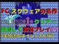 ファミコン スクウェア の名作 ファイナルファンタジー3 クリアー目指して実況プレイ#1(生放送ダイジェスト版)(FC)