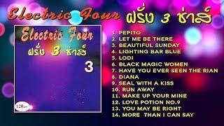 เพลงสากลเก่าๆ เมดเล่ย์จังหวะ 3 ช่าส์[3] | Electric Four : ฝรั่ง 3 ช่าส์ [Official Playlist]