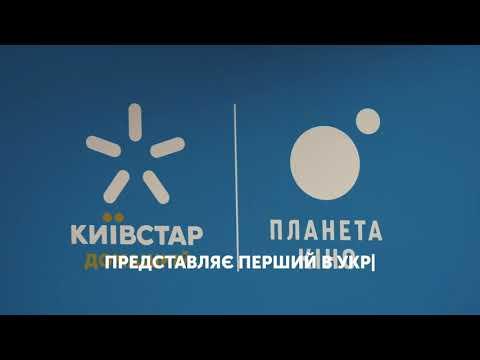 Кінопоказ у Борисполі