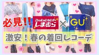 【GU×しまむら】激安‼️着回し全身コーデ♡本気で高見え!春服が可愛い!学生に優しいプチプラファッション!