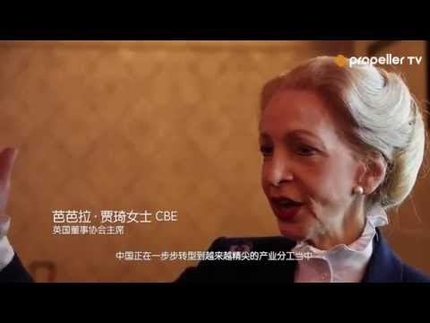UK China Business Leader's Summit