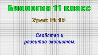 Биология 11 класс (Урок№15 - Свойство и развитие экосистем.)