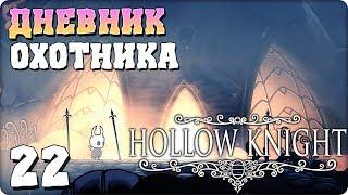 Прохождение Hollow Knight. ЧАСТЬ 22. БОНУС. ДНЕВНИК ОХОТНИКА 1080p 60fps
