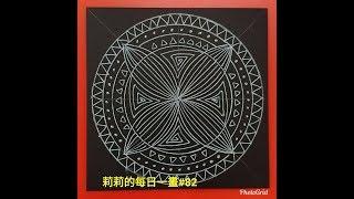 莉莉的每日一畫#82 How to draw a Mandala ? 如何畫曼陀羅?