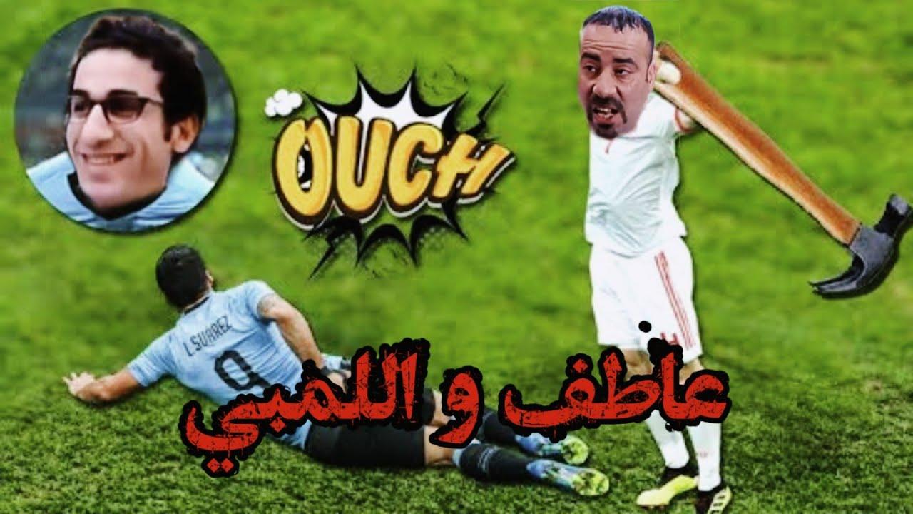 Photo of اطرف مواقف كرة القدم (بشكل🔥مميز) عندما تكون كرة القدم مضحكه – الرياضة