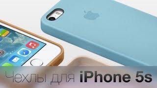 Чехлы Apple для iPhone 5s(http://AppleInsider.ru | http://VK.com/AppleInsider Вслед за чехлами для более дешевого iPhone 5c мы смотрим на аксессуары для флагманс..., 2013-09-27T08:54:03.000Z)