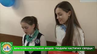 ПОДАРИ ЧАСТИЧКУ СЕРДЦА - 12/12/2019