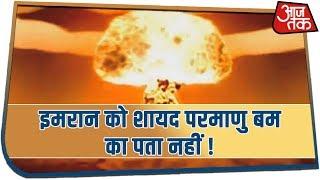 Pakistan ने अगर परमाणु बम का इस्तेमाल किया तो क्या होगा  देखिए  Khabardaar With Rohit Sardana
