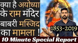 Everything about Ayodhya Ram Mandir - Babri Masjid Case | From 1852 to 2019 | Supreme Court