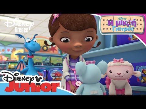 Η Μικρή Γιατρός -  Lala the Toy | Doc McStuffins
