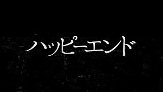 back number/ハッピーエンド(映画「ぼくは明日、昨日のきみとデートする」主題歌)