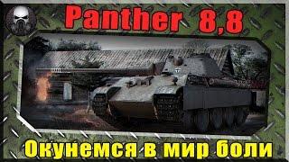 Panther mit 8,8 cm L/71 - Окунемся в мир боли!  ~ World of Tanks ~