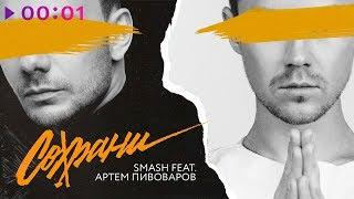 Smash feat. Артём Пивоваров - Сохрани   Official Audio   2018